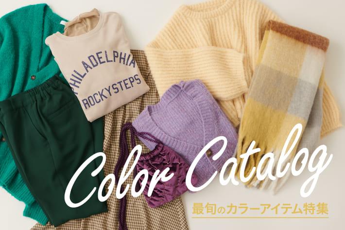 Discoat  【 COLOR CATALOG 】最旬のカラーアイテム特集♪