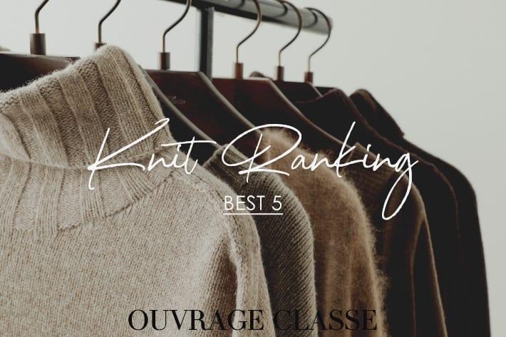 OUVRAGE CLASSE 売れ筋ニットアイテム〈BEST 5〉