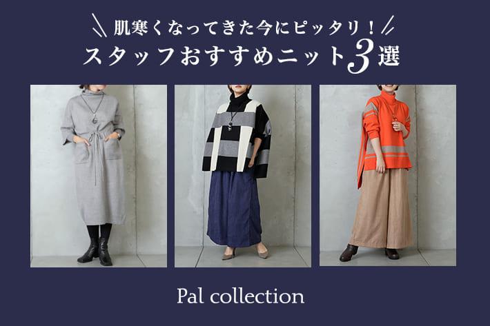 Pal collection 【寒くなった今にぴったり】スタッフおすすめニット3選!
