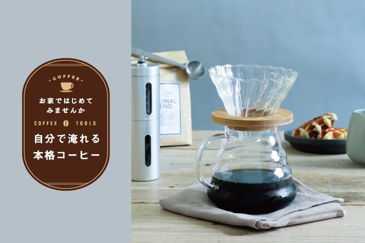 3COINS 自分で煎れる本格コーヒー