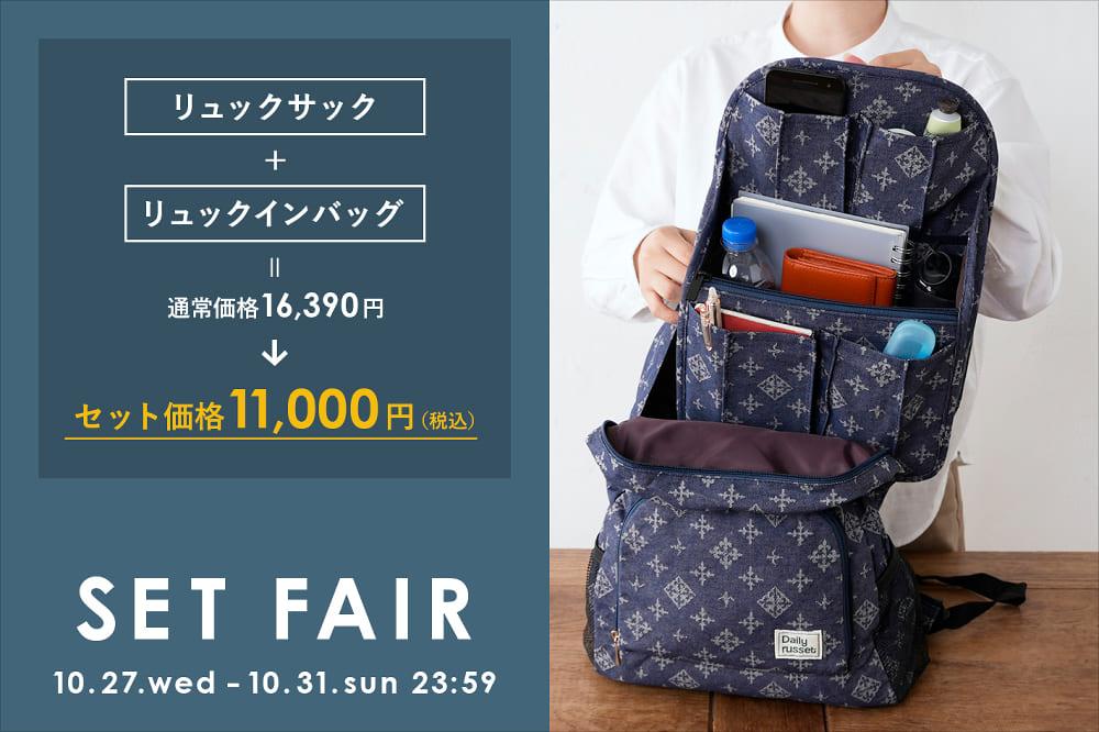Daily russet ◆秋トク◆リュック+インバッグ セットフェア開催!