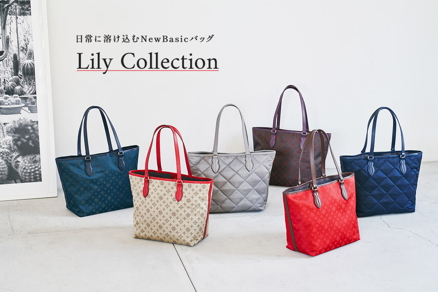 russet Lily Collection -日常に溶け込むNew Basicバッグ-