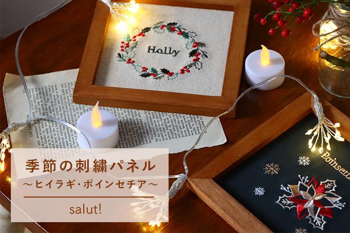 salut! 季節の刺繍パネル~ヒイラギ・ポインセチア~