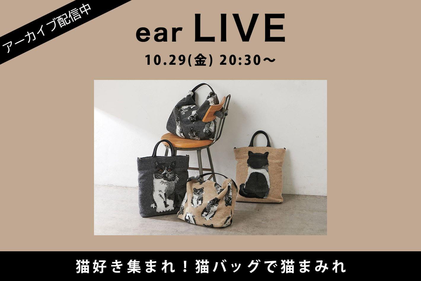 ear PAPILLONNER <ear LIVE>10/29 20:30~猫好き集まれ!猫バッグで猫まみれ♬