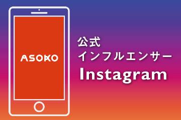 ASOKO インフルエンサー紹介