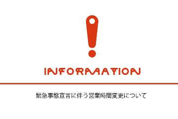 ASOKO 緊急事態宣言発出に伴う営業時間変更について