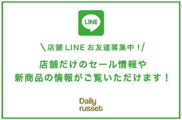 Daily russet ≪店舗公式LINE≫お友達登録でお得な情報配信中!