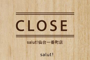 salut! 【閉店のお知らせ】salut!仙台一番町店