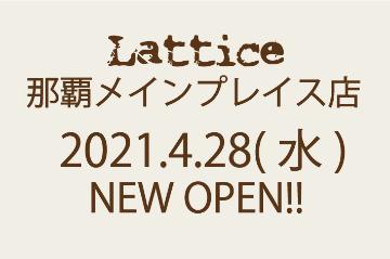 Lattice Lattice那覇メインプレイス店 NEWOPEN!!