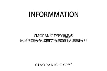 CIAOPANIC TYPY CIAOPANIC TYPY商品の原産国誤表記に関するお詫びとお知らせ