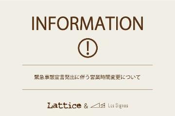 Lattice 緊急事態宣言発出に伴う臨時休業及び営業時間変更について