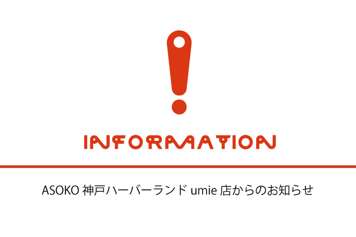 ASOKO ASOKO神戸ハーバーランドumie店からのお知らせ