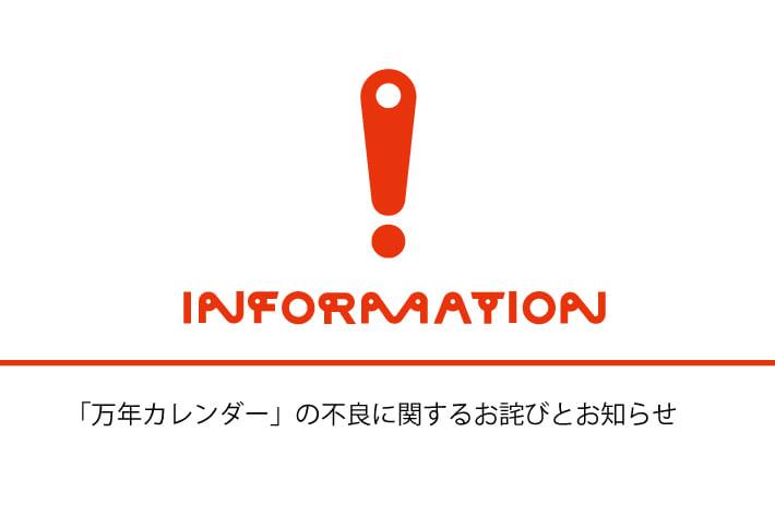 ASOKO 「万年カレンダー」の不良に関するお知らせ