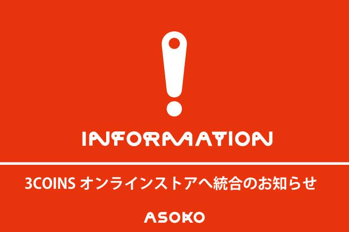 ASOKO 3COINSオンラインストアへ統合のお知らせ