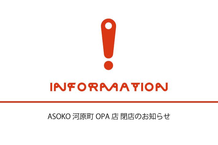 ASOKO ASOKO河原町OPA店閉店のお知らせ