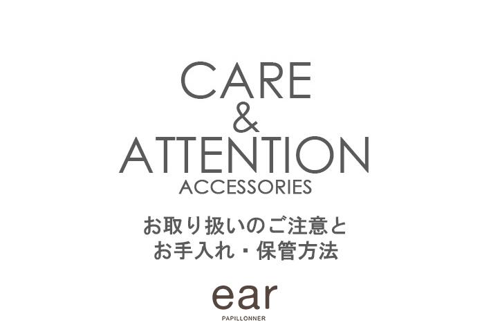 ear PAPILLONNER アクセサリーの取り扱い上の注意について