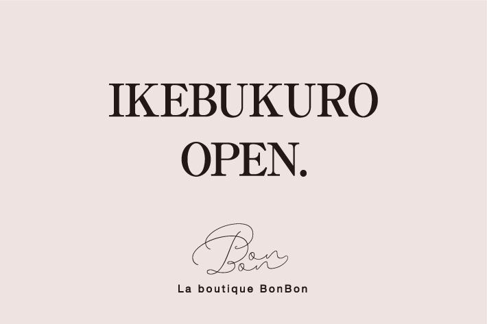 La boutique BonBon La boutique BonBon(ラブティックボンボン)池袋東武店OPEN!!
