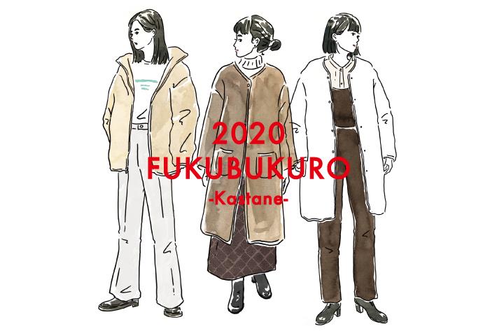 Kastane Kastane 2020福袋 店舗販売分WEB予約受付スタート!