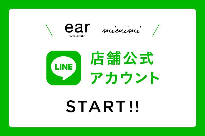ear PAPILLONNER 店舗公式LINE始めました!