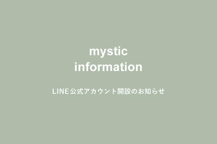mystic オンライン接客サービス開始のご案内