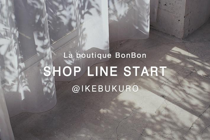 La boutique BonBon 【SHOP LINE START!】池袋東武店オンライン接客サービス開始のご案内