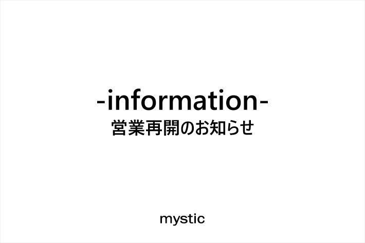 mystic (6/1更新)店舗営業再開のお知らせ