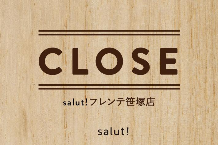 salut! 【閉店のお知らせ】salut!フレンテ笹塚店
