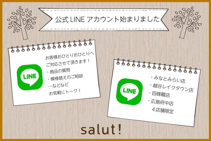 salut! この度、salut!4店舗限定の公式LINEアカウントが始まりました!