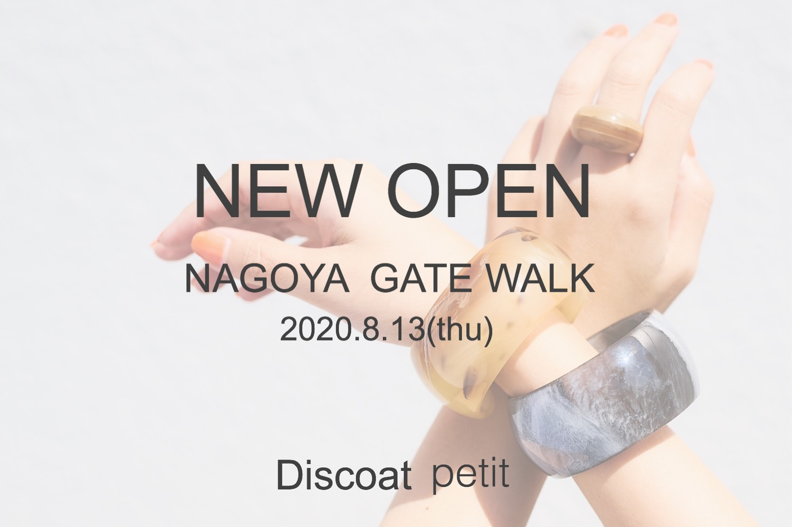 Discoat DiscoatPetit 名古屋ゲートウォーク店NEW OPEN!!