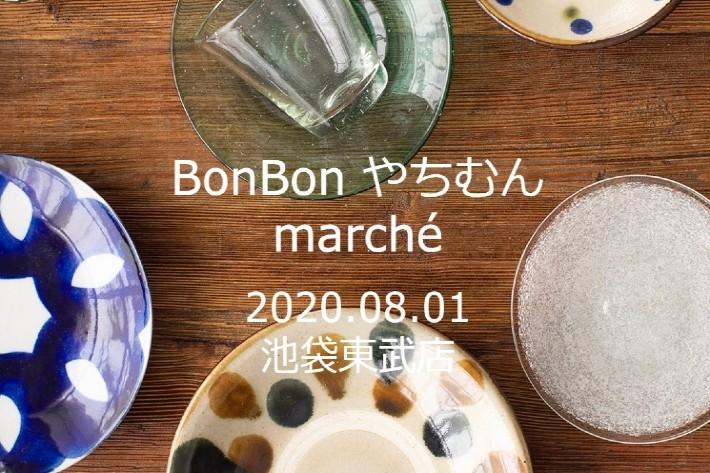 La boutique BonBon BonBon やちむん marché開催