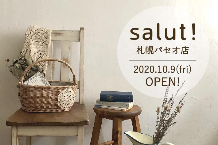 salut! 【新店舗オープンのお知らせ】salut!札幌パセオ店