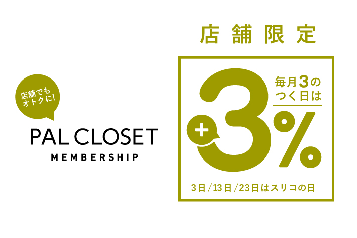 3COINS [店舗限定]3の付く日はスリコの日 ポイント+3%UP!