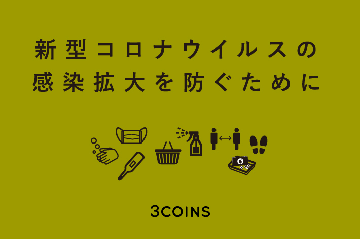 3COINS 新型コロナウイルス感染防止にむけて