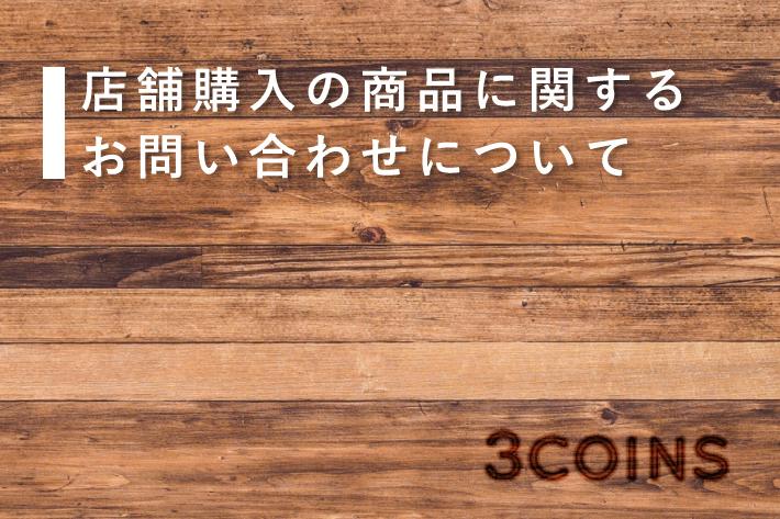 3COINS 店舗購入の商品に関するお問い合わせについて