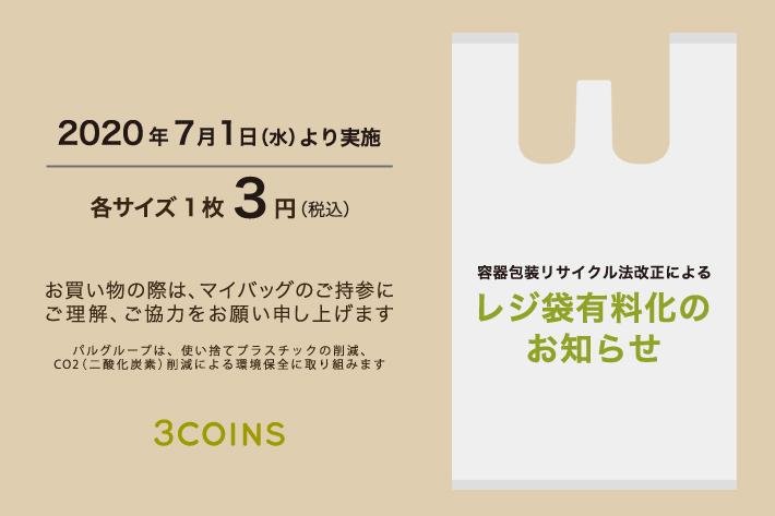 3COINS 2020年7月1日(水)よりレジ袋有料化いたします。