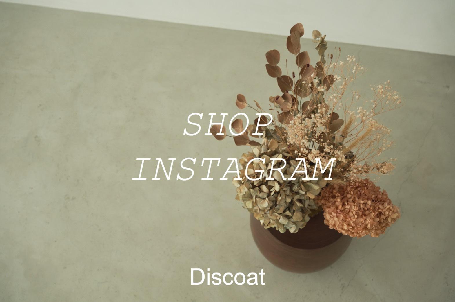 Discoat 店舗インスタグラムSTART!!