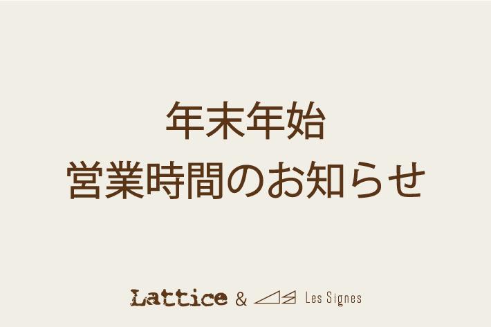 Lattice 年末年始営業時間のお知らせ