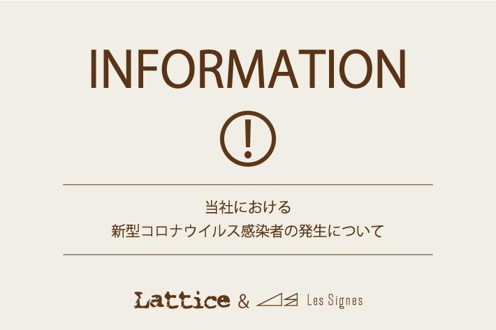 Lattice 当社における新型コロナウイルス感染者の発生について