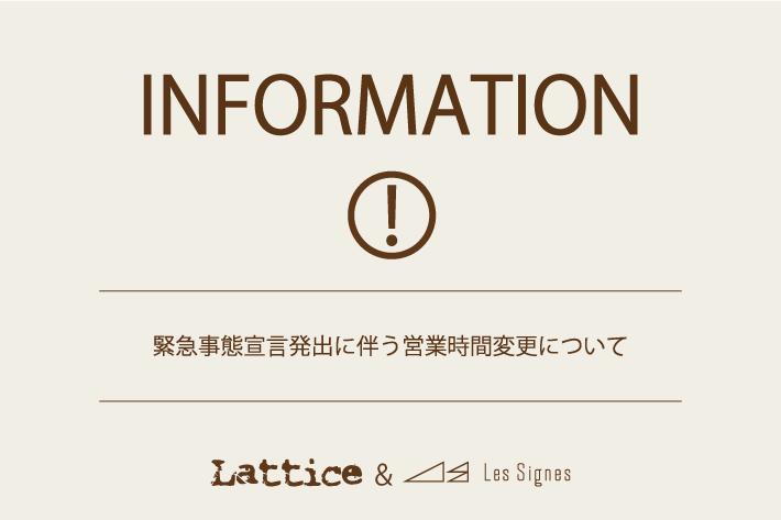 Lattice 緊急事態宣言発出に伴う営業時間変更について