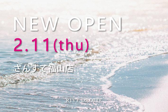 RIVE DROITE 《NEW OPEN》2月11日(木)さんすて福山にリヴドロワがオープン!!