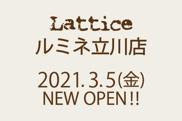 Lattice Latticeルミネ立川店 NEWOPEN!!