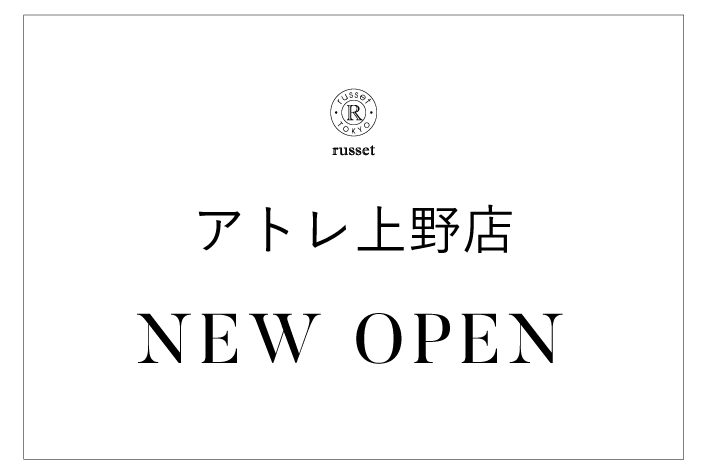 russet <新店舗> ラシット アトレ上野店オープン