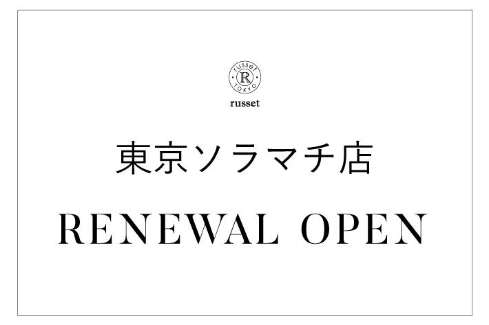 russet ラシット 東京ソラマチ店 リニューアルオープンのお知らせ