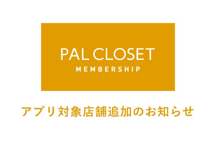 russet PAL CLOSETアプリ ポイント対象店舗追加のお知らせ