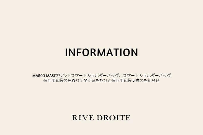 RIVE DROITE 保存用布袋の色移りに関するお詫びと保存用布袋交換のお知らせ