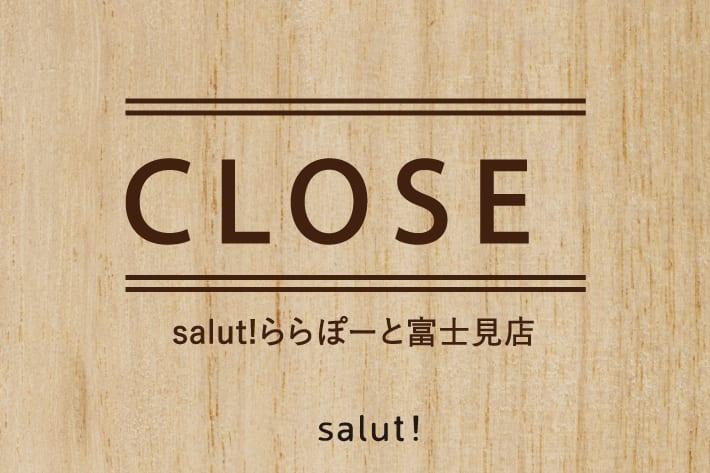 salut! 【閉店のお知らせ】salut!ららぽーと富士見店