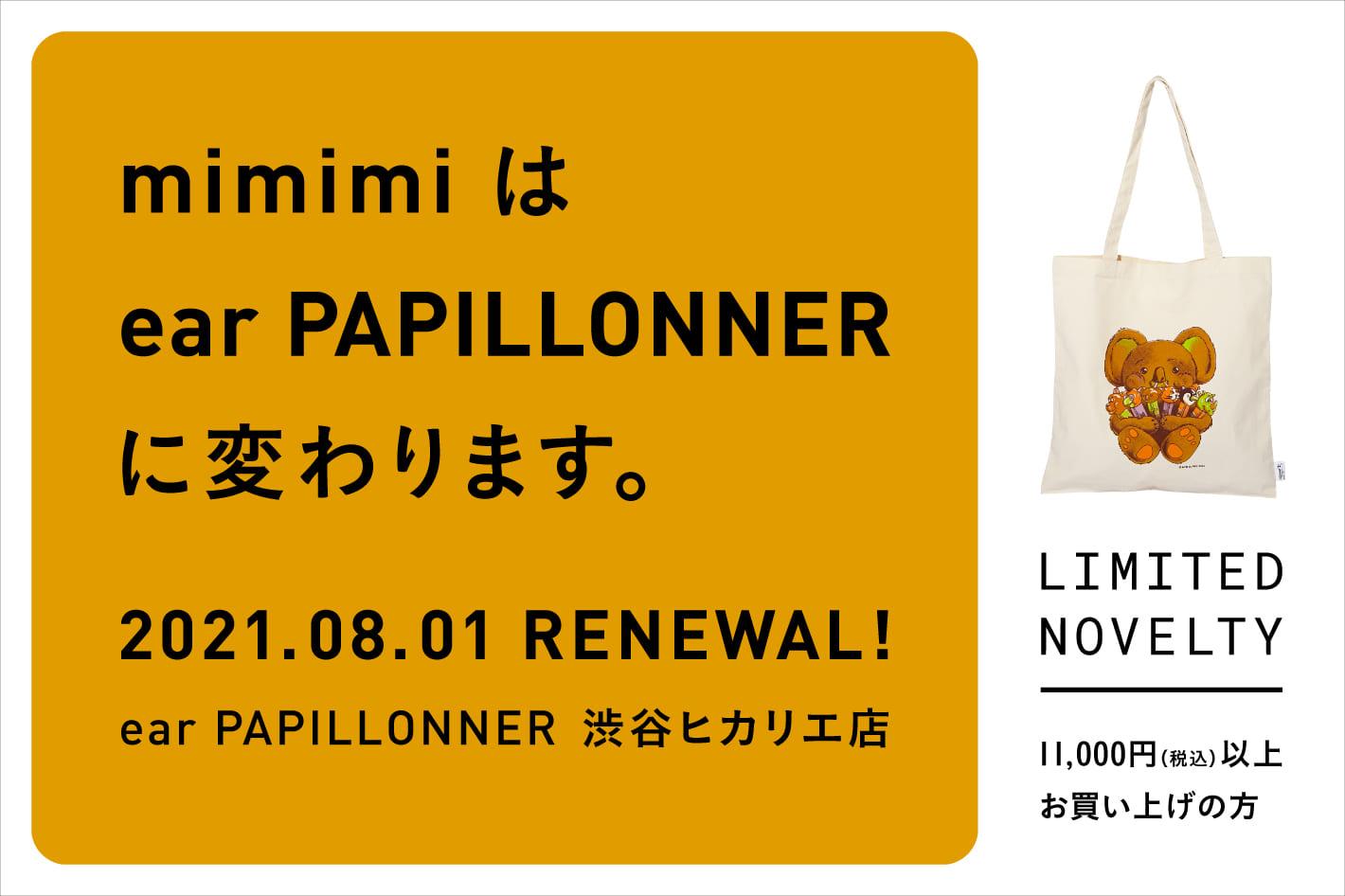 ear PAPILLONNER 2021.8.1 渋谷ヒカリエ店 RENEWAL!