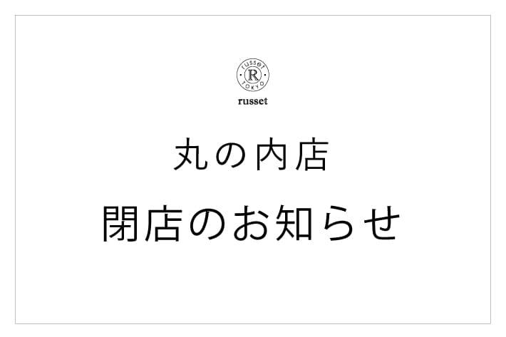 russet 丸の内店 閉店のお知らせ