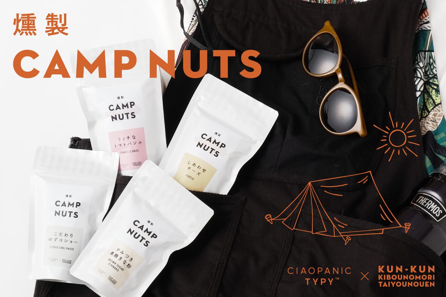 CIAOPANIC TYPY CIAOPANIC TYPYから アウトドアシーンにぴったりな【燻製CAMP NUTS】が登場!!
