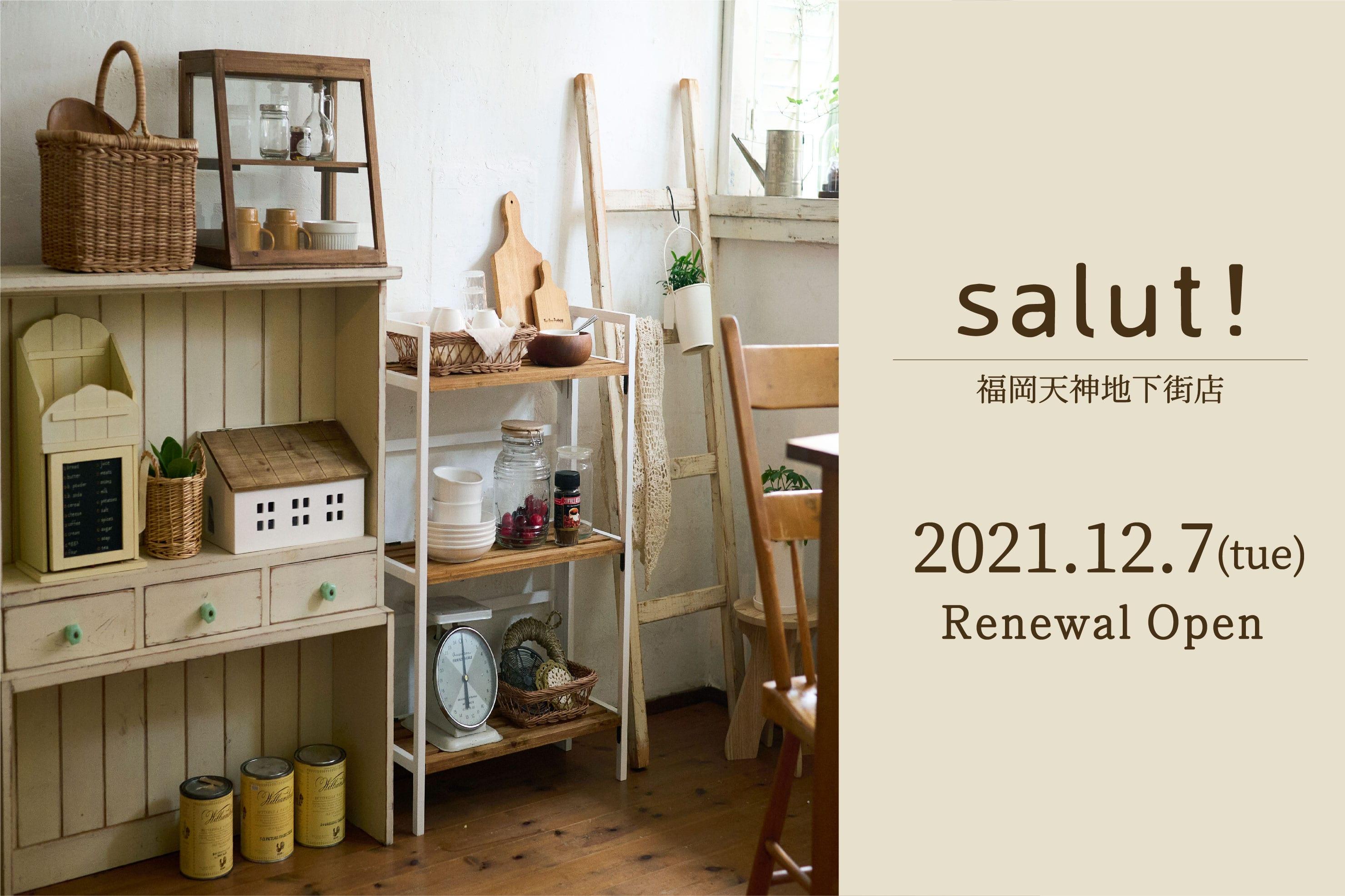 salut! 【増床リニューアルオープンのお知らせ】salut!福岡天神地下街店